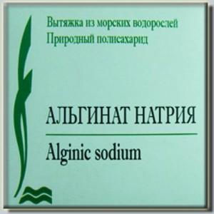 Альгината натрия