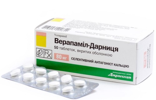 Верапамил_