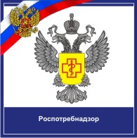 rospotrebnadzor-1